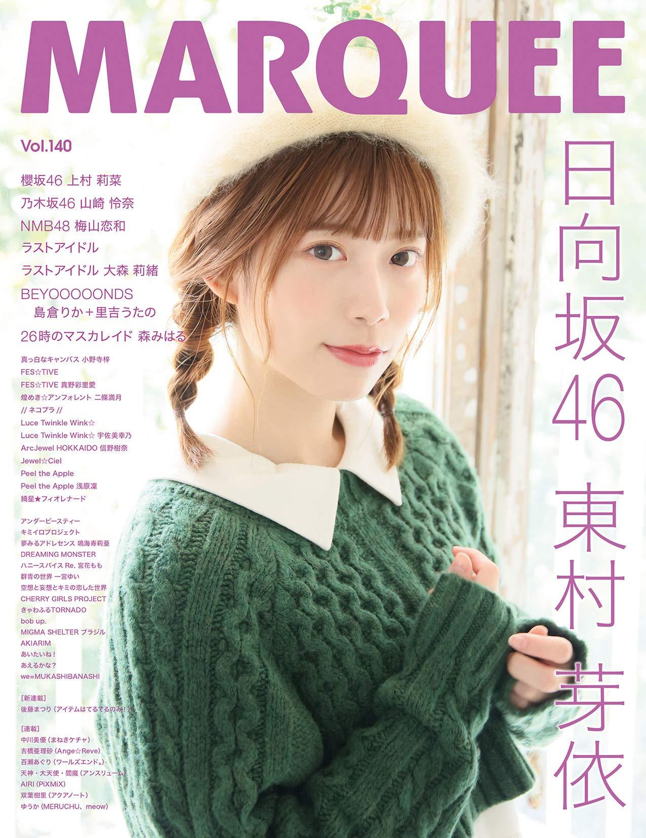 MARQUEE Vol.140 日向坂46 東村芽依