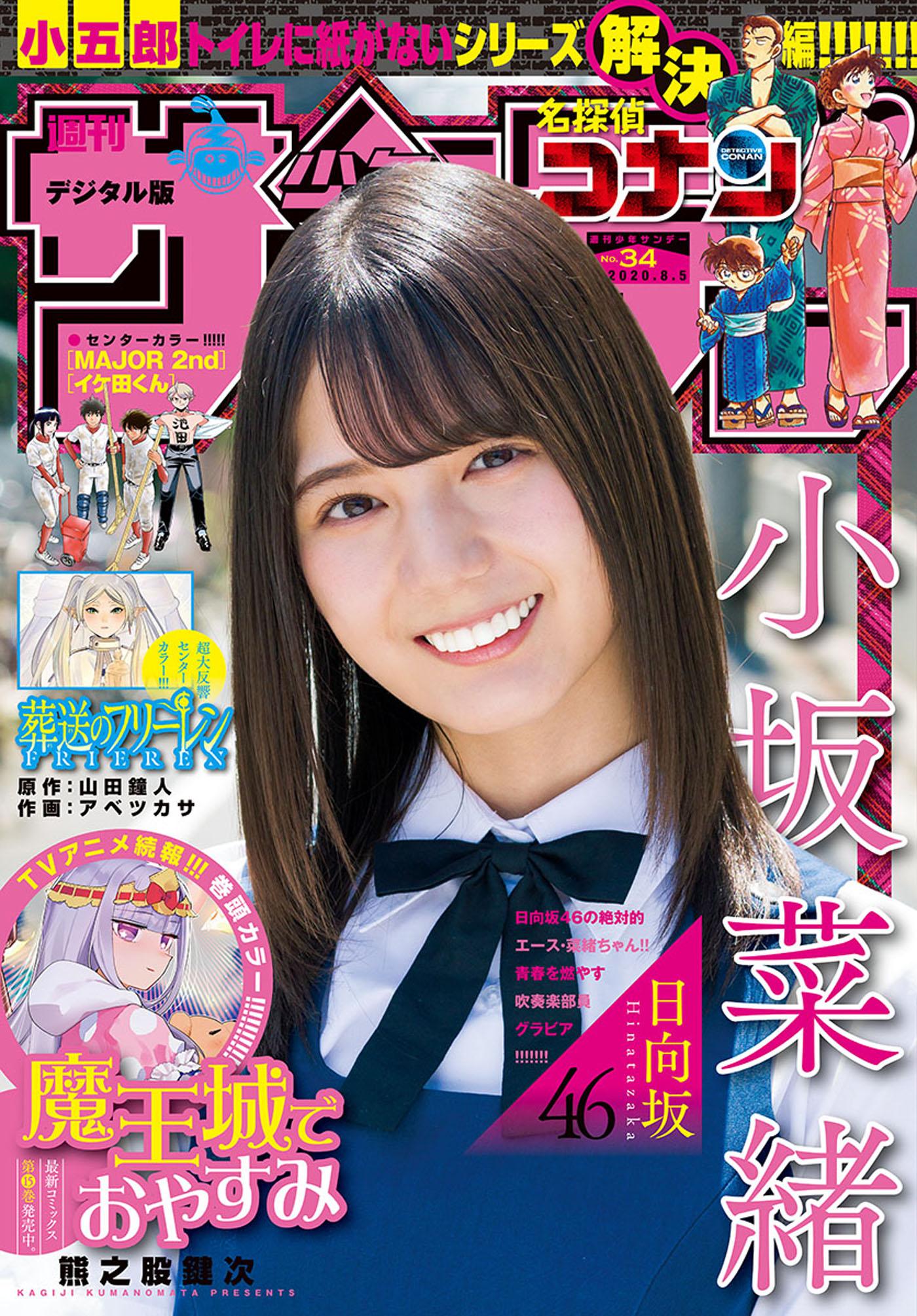 週刊少年サンデー 2020年08月05日号  34号 日向坂46 小坂菜緒