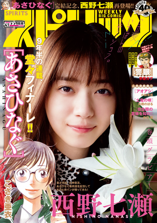 ビッグコミックスピリッツ 2020年09月21日号 41号 乃木坂46 西野七瀬