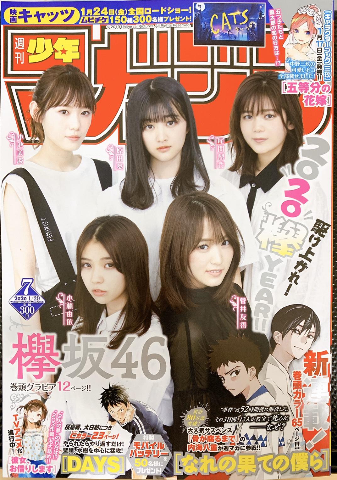 週刊少年マガジン 2020年01月29日号  07号 欅坂46