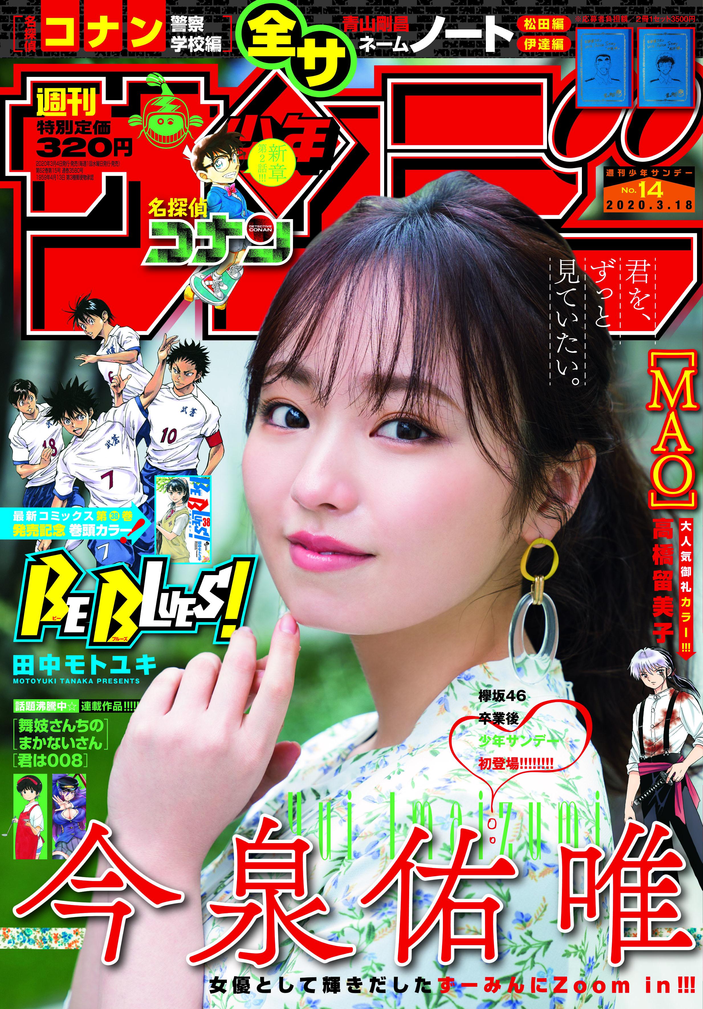 週刊少年サンデー 2020年03月18日号  14号 欅坂46   今泉佑唯