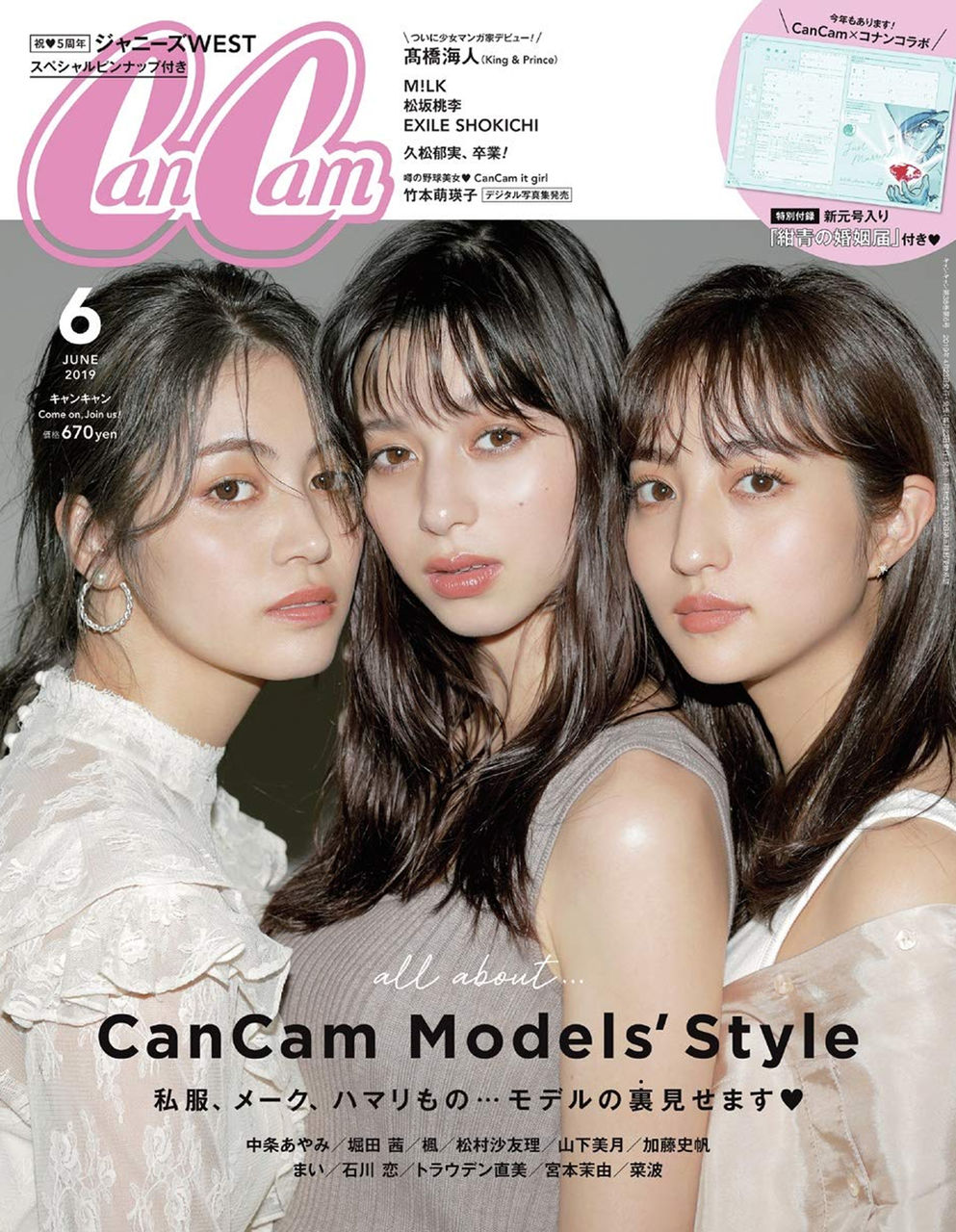 CanCam 2019年06月号