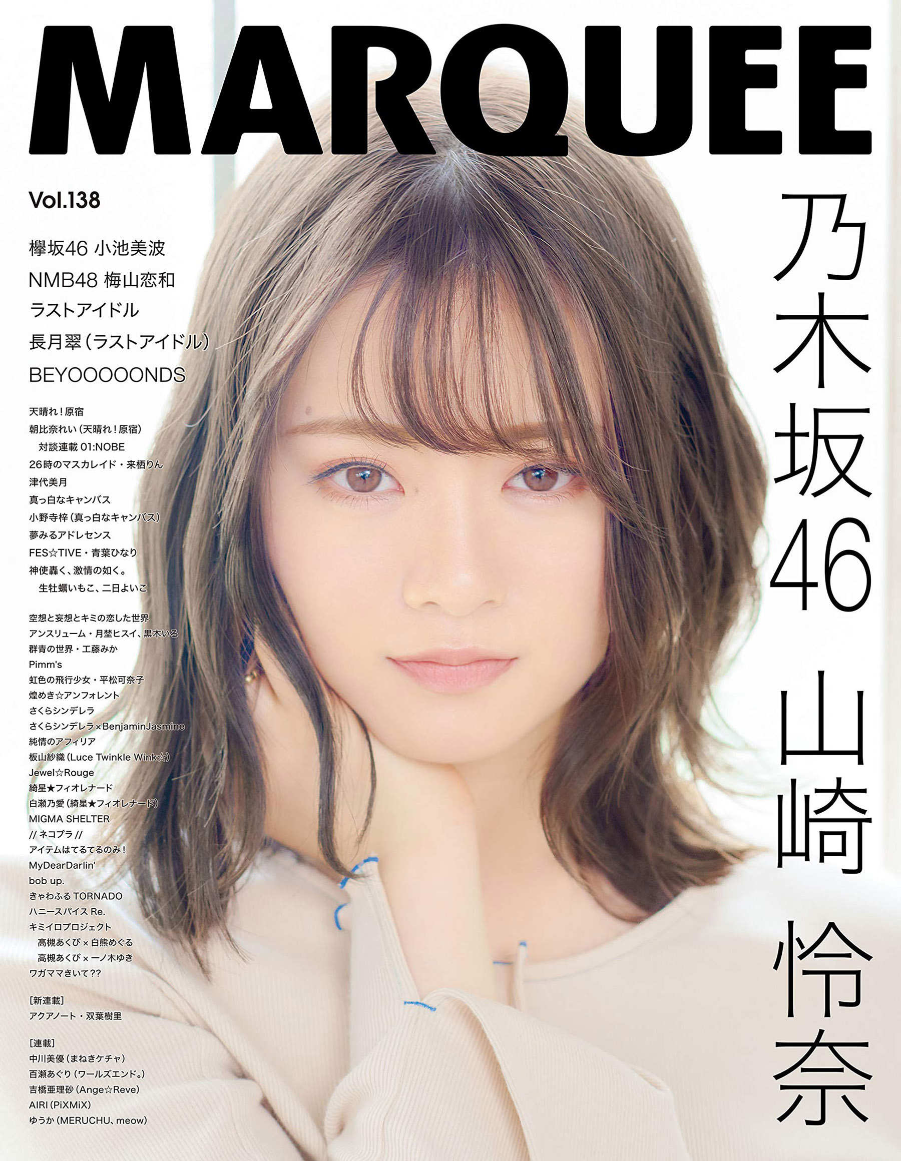 MARQUEE Vol.138