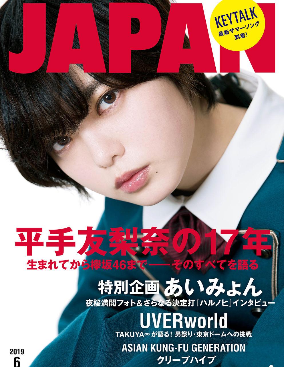 ロッキング・オン・ジャパン 2019年06月号