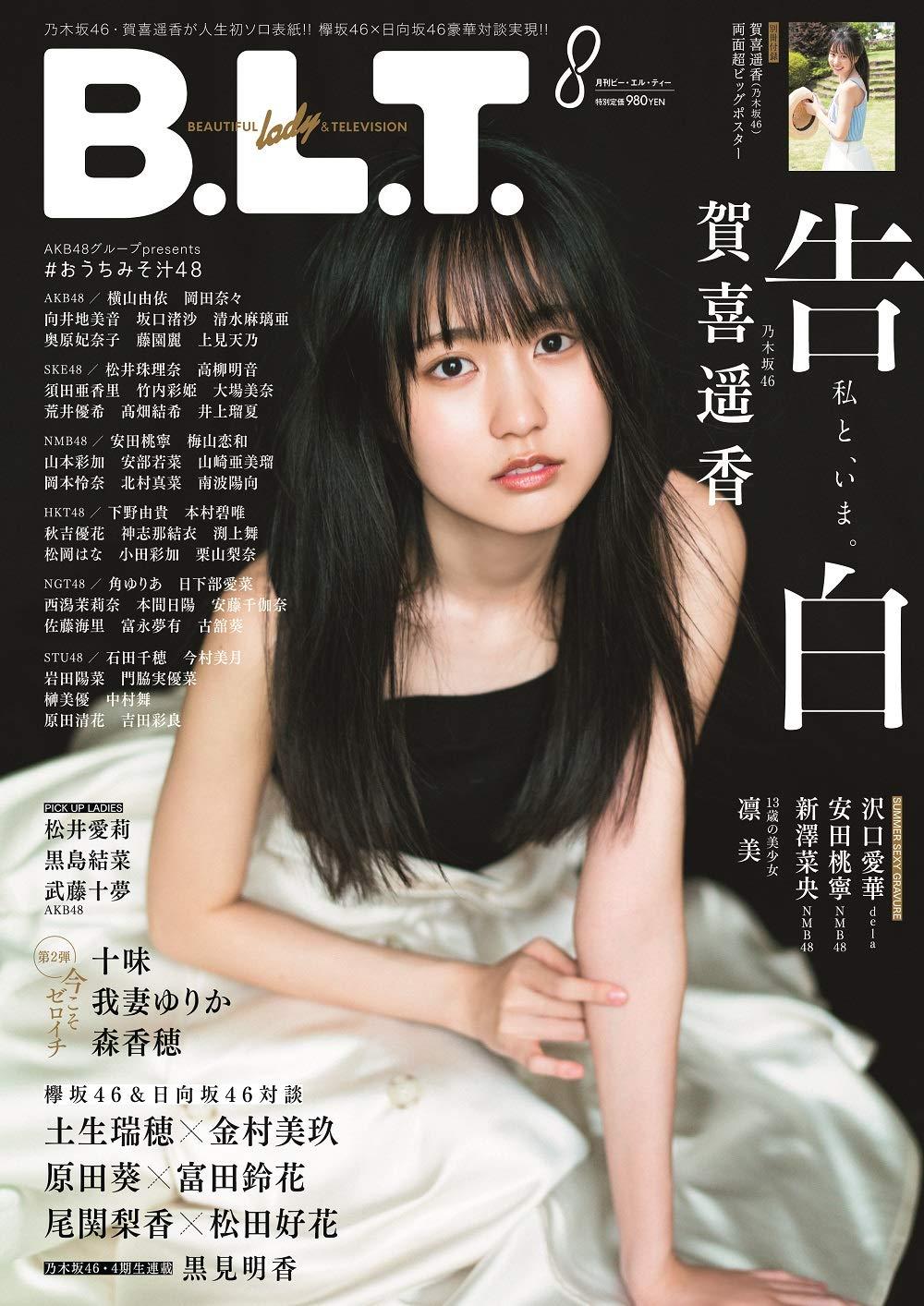 B.L.T. 2020年08月号 乃木坂46 賀喜遥香