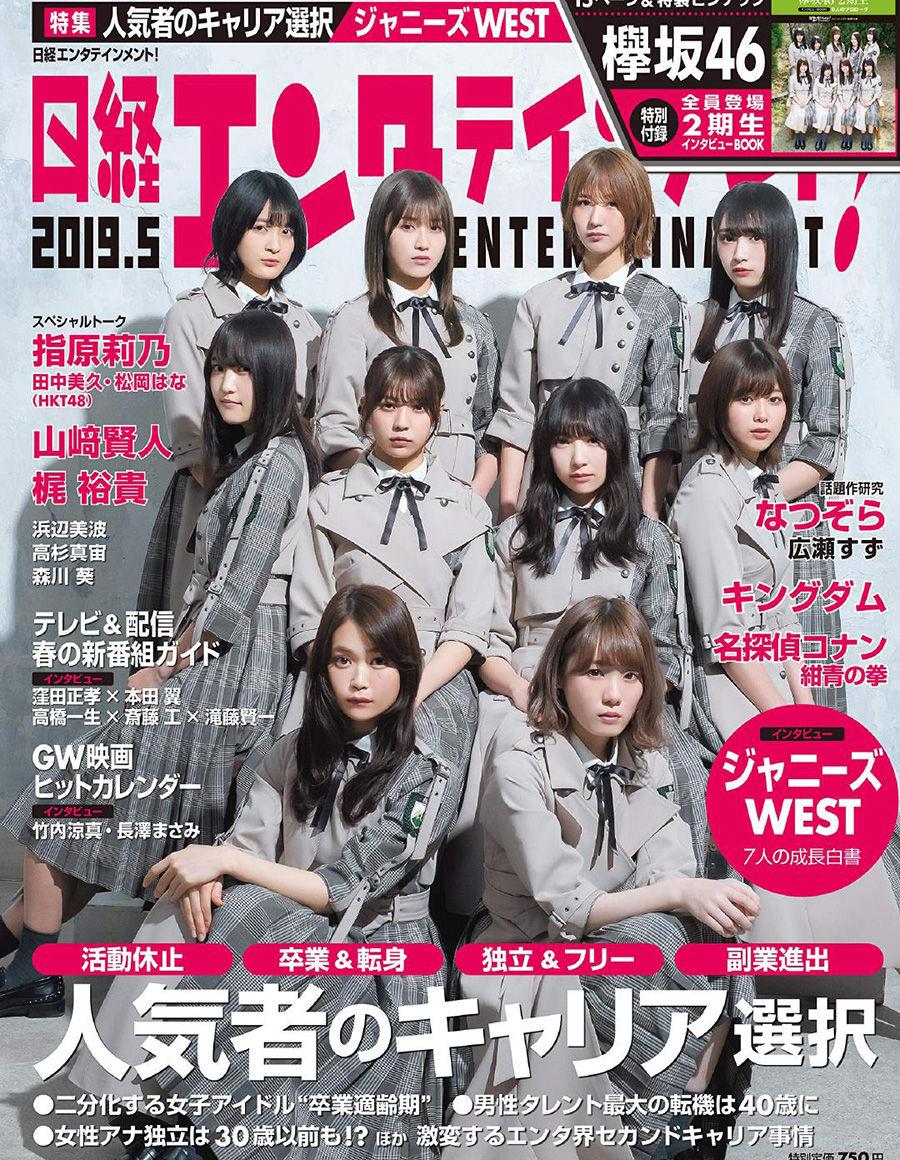 日経エンタテインメント! 2019年05月号