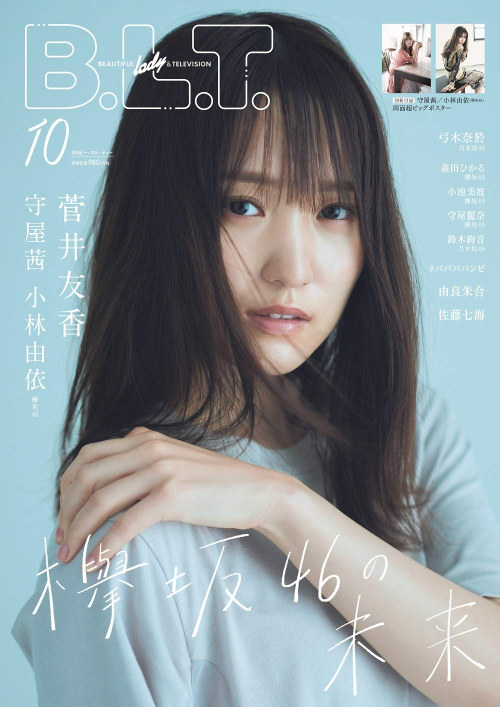 B.L.T. 2020年10月号 欅坂46   菅井友香