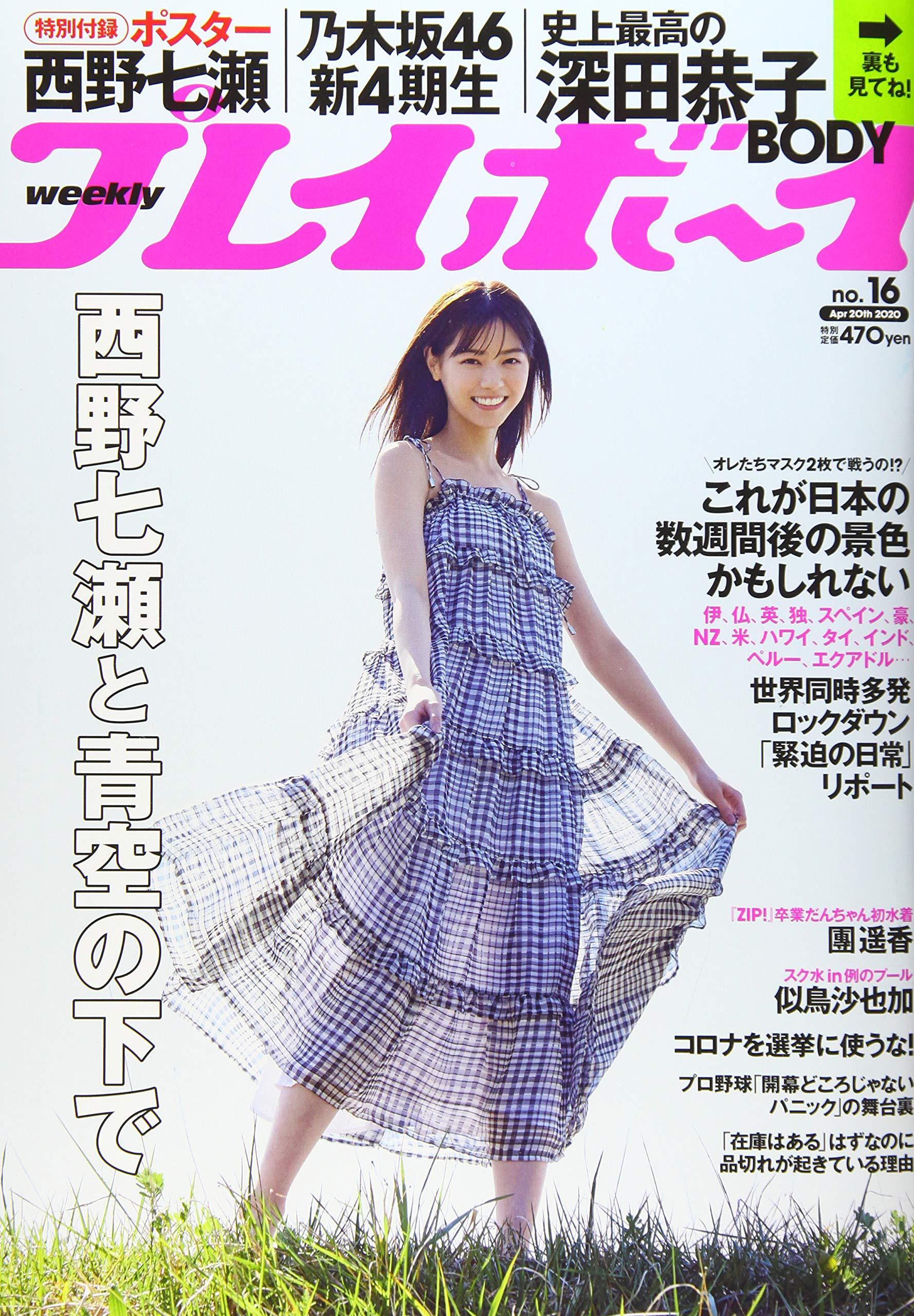 週刊プレイボーイ 2020年04月20日号 16号 乃木坂46 西野七瀬