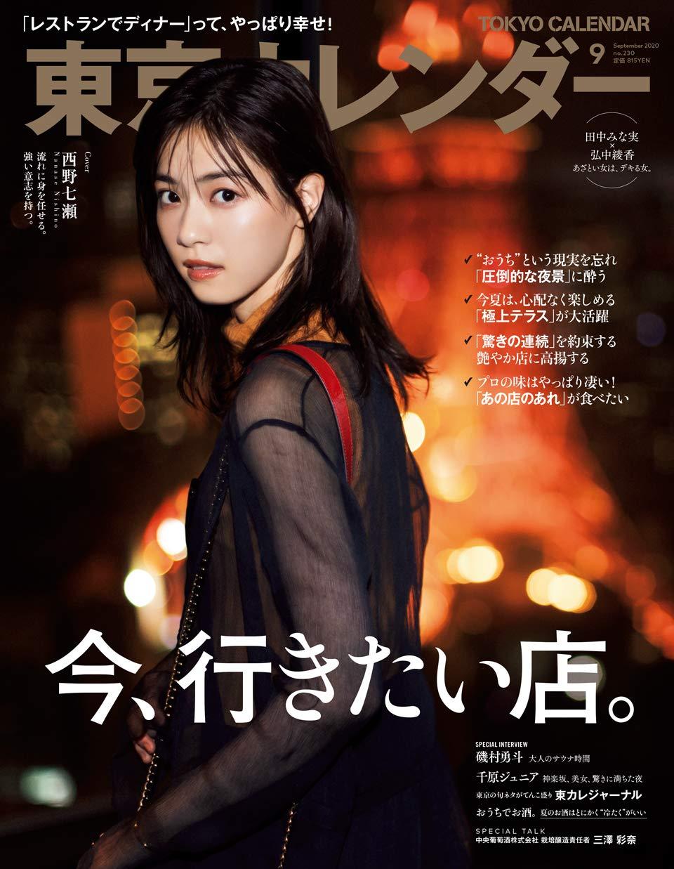 東京カレンダー 2020年09月号 乃木坂46 西野七瀬