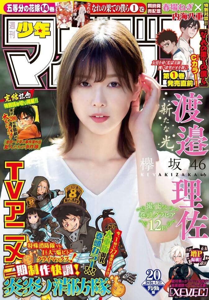 週刊少年マガジン 2020年04月29日号  20号 欅坂46   渡邉理佐