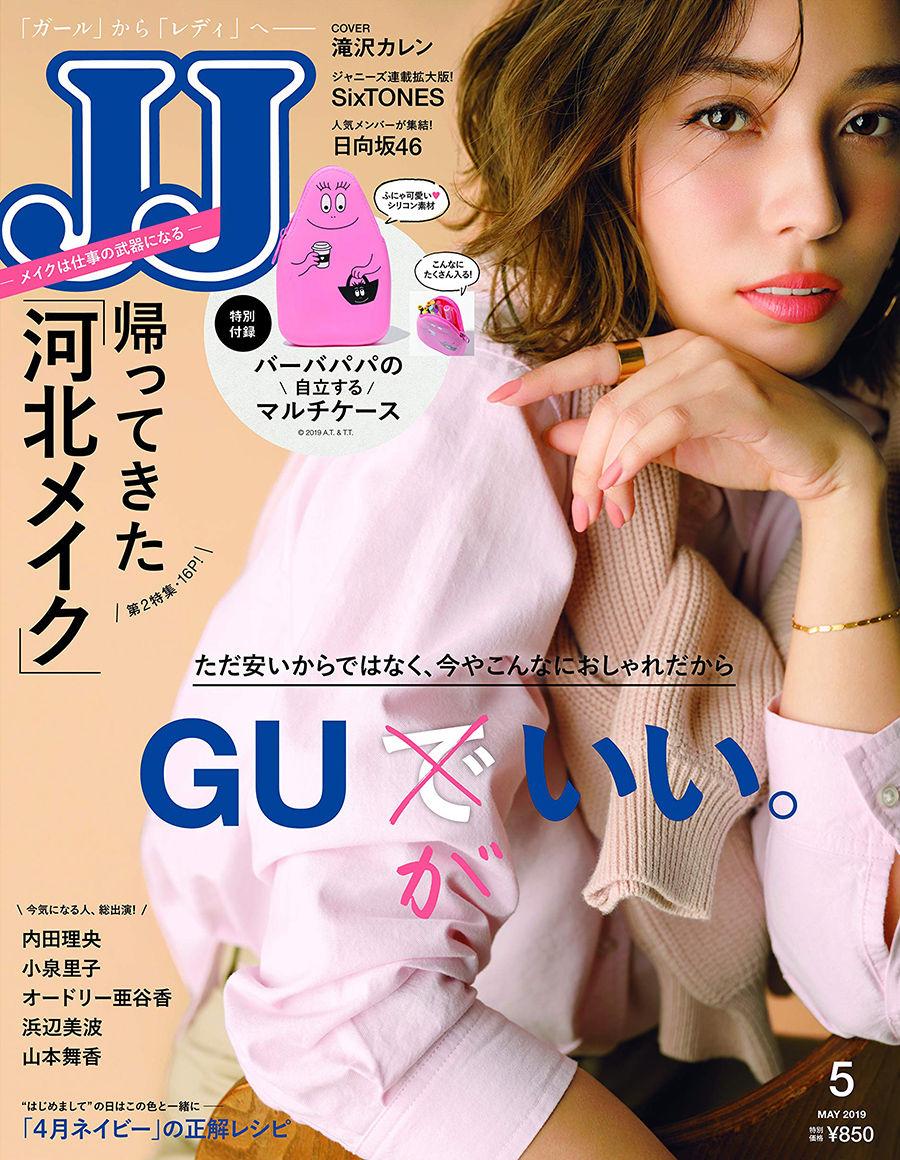 JJ 2019年05月号