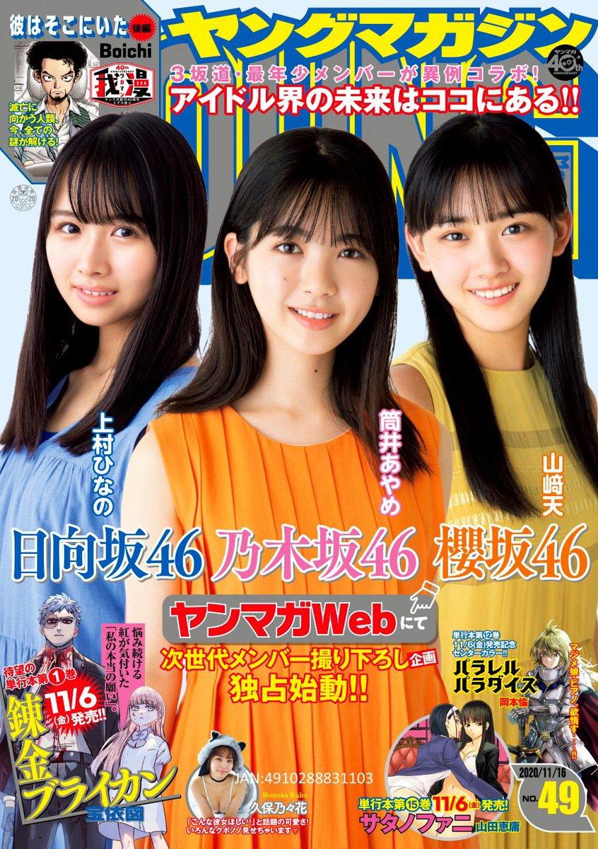 ヤングマガジン 2020年11月16日号 49号