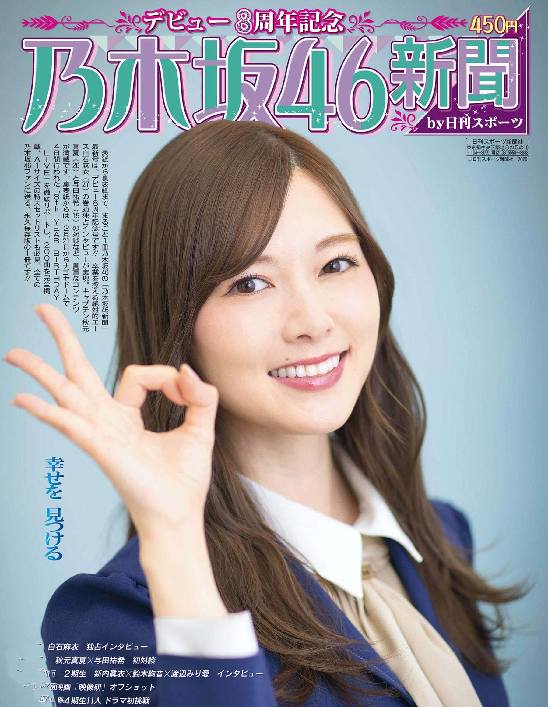 乃木坂46新聞 デビュー8周年記念