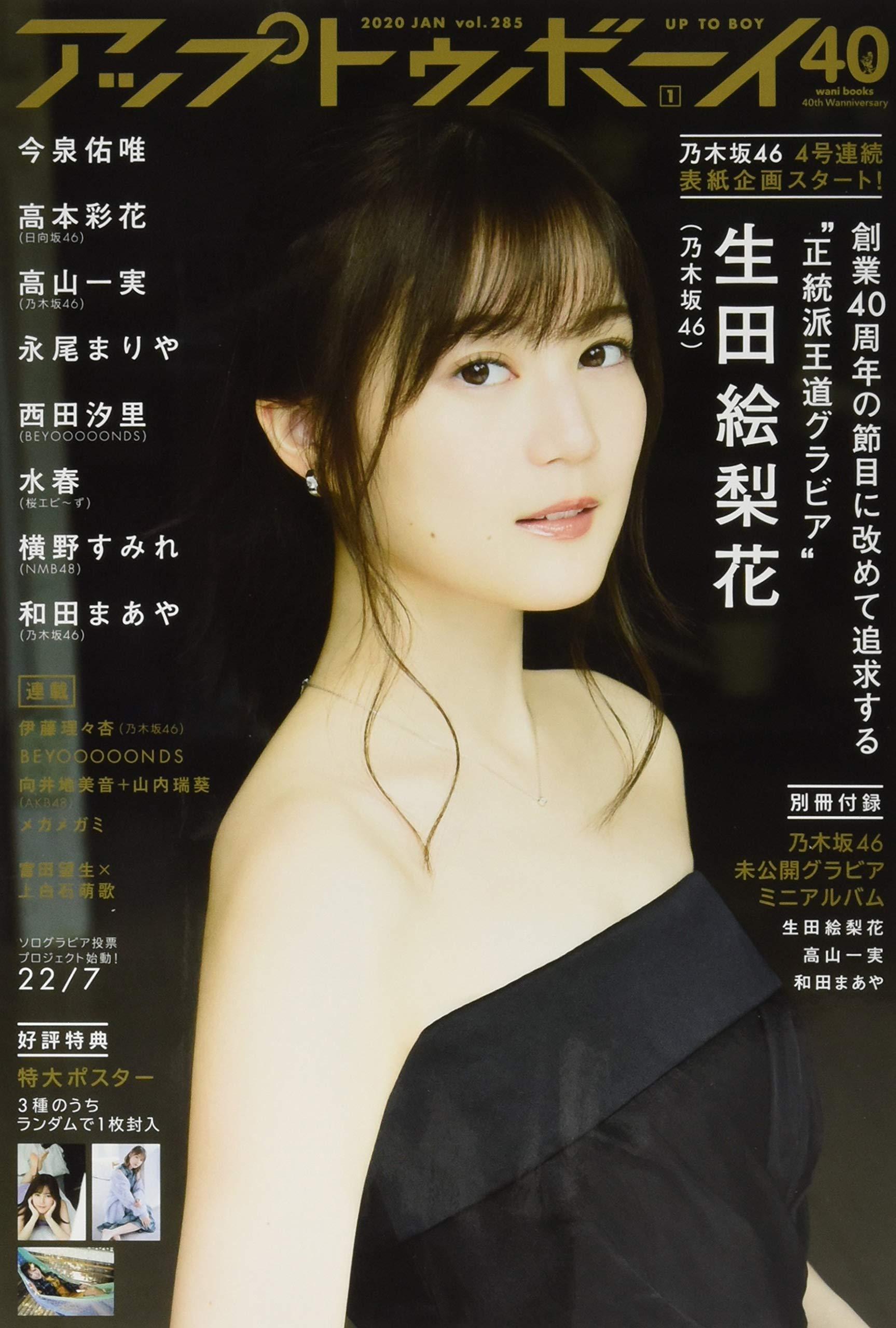 アップトゥボーイ 2020年01月号 乃木坂46 生田絵梨花