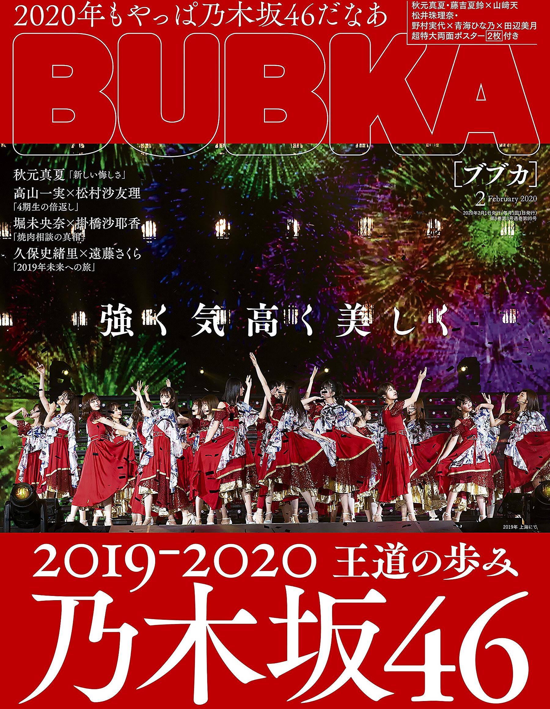BUBKA 2020年02月号