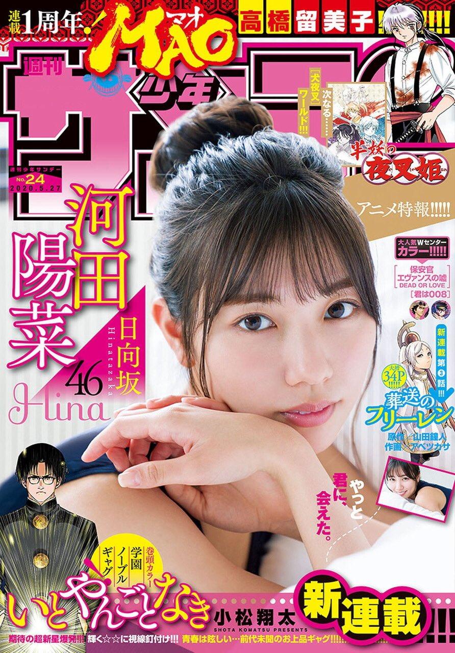 週刊少年サンデー 2020年05月27日号  24号 日向坂46 河田陽菜