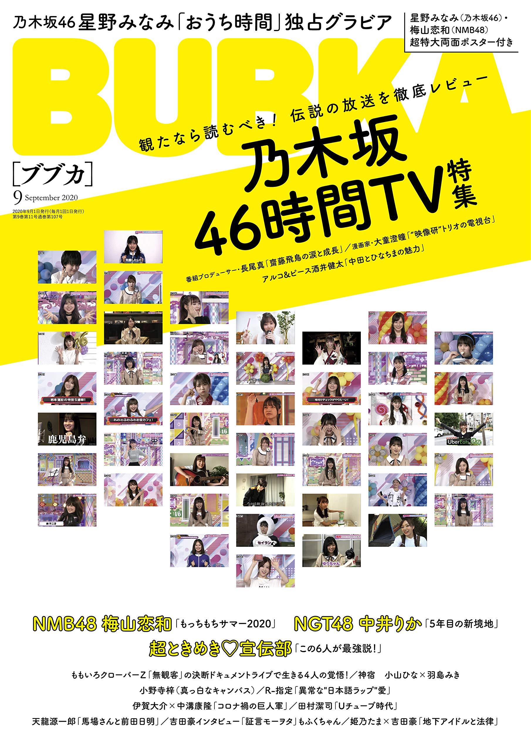BUBKA 2020年09月号 乃木坂46