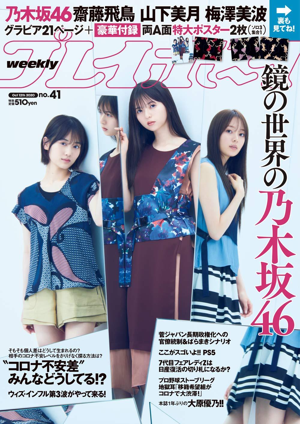 週刊プレイボーイ 2020年10月12日号 乃木坂46 映像研