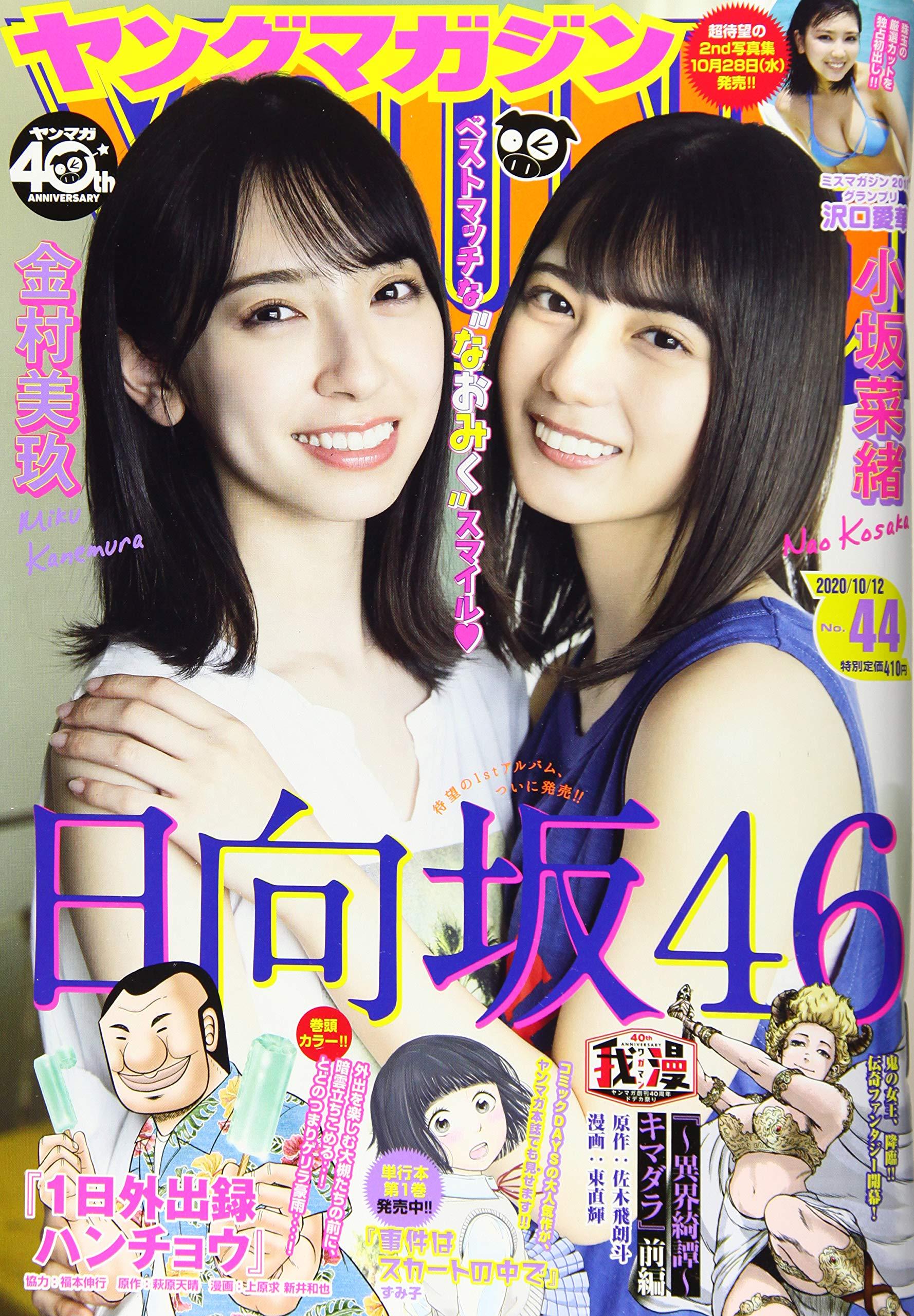 ヤングマガジン 2020年10月12日号 44号 日向坂46 小坂菜緒 金村美玖