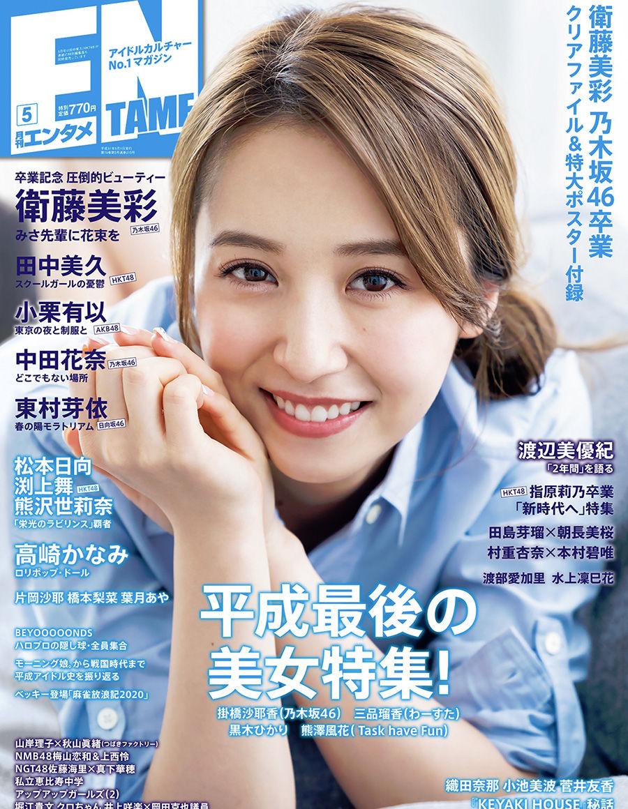 月刊ENTAME(エンタメ) 2019年05月号