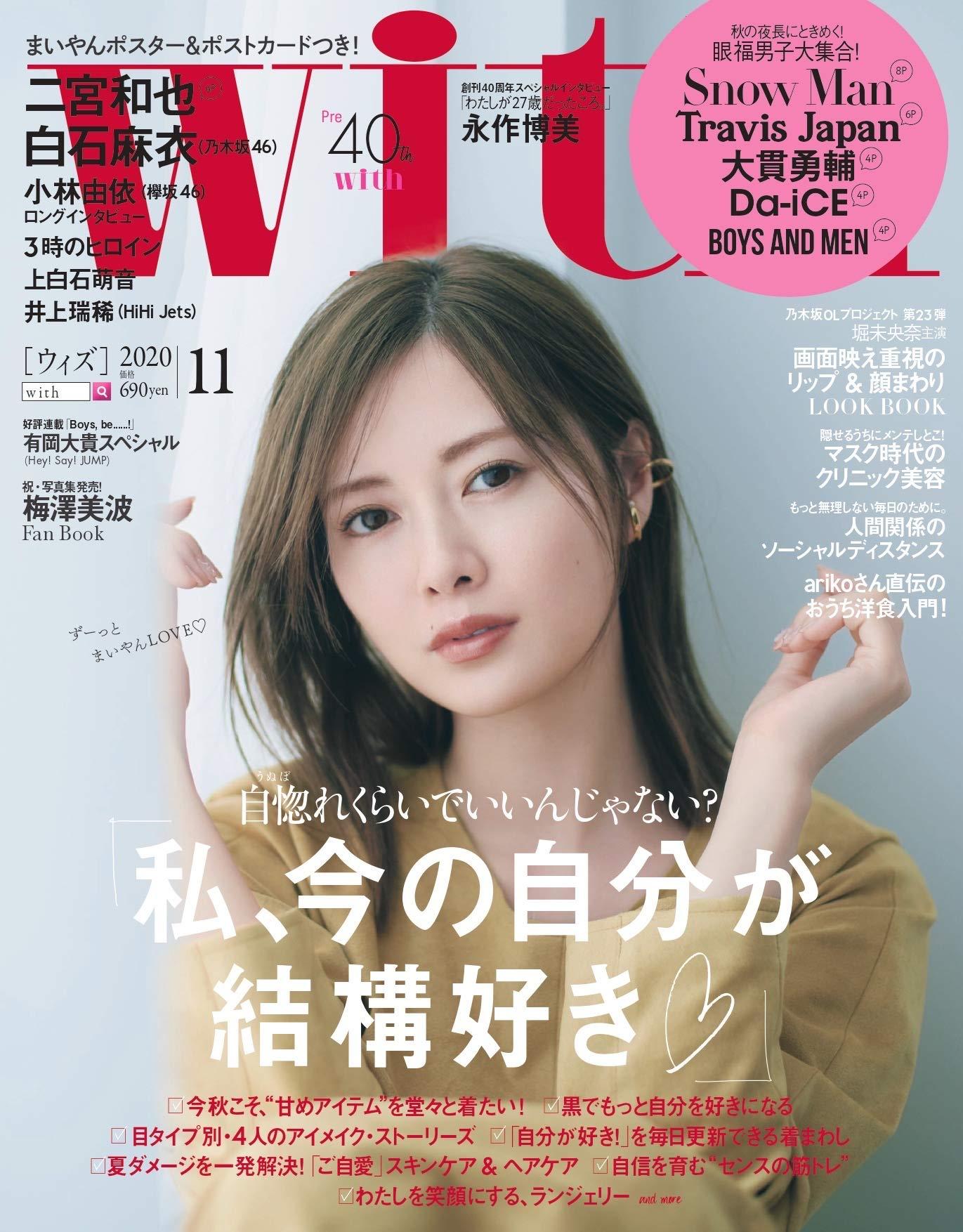 with 2020年11月号 乃木坂46 白石麻衣