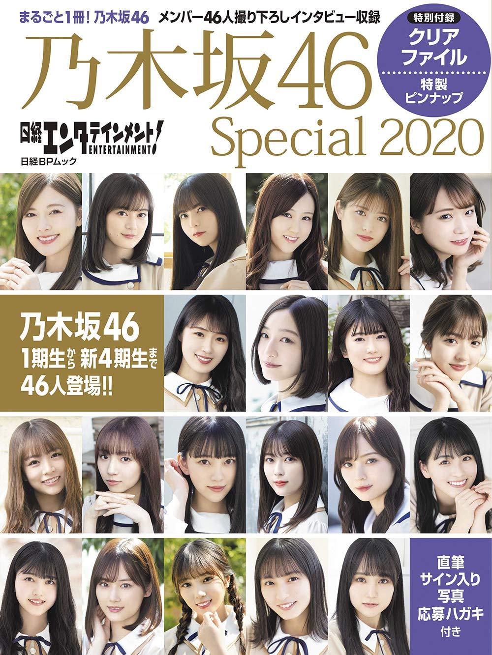 日経エンタテインメント!SP 2020年 乃木坂46