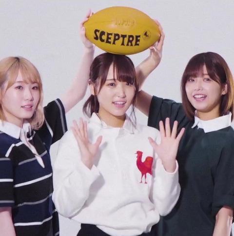 ラグビーワールドカップ 欅坂46