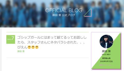 原田葵 ブログ