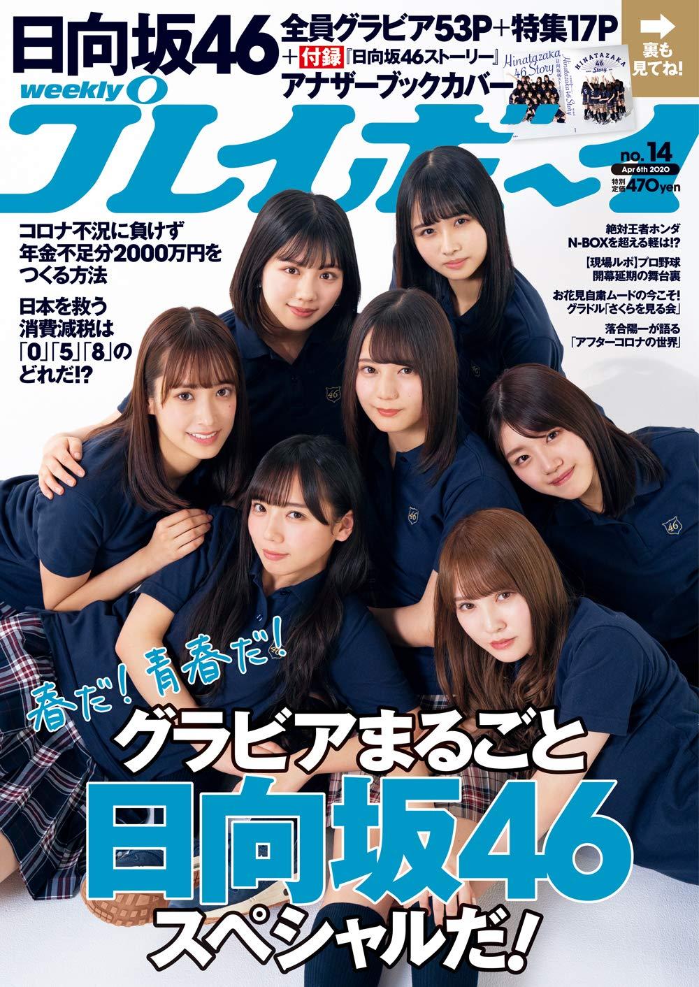 週刊プレイボーイ 2020年04月06日号 14号 日向坂46