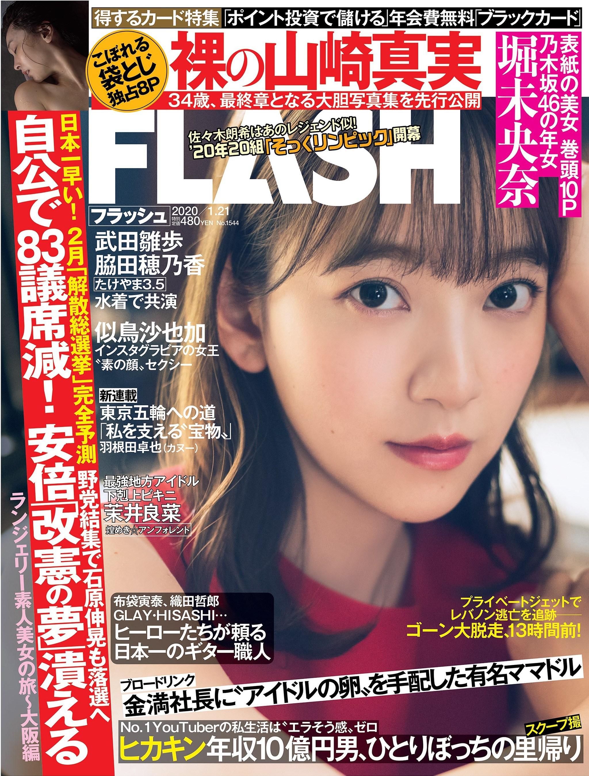 FLASH 2020年01月21号 乃木坂46 堀未央奈