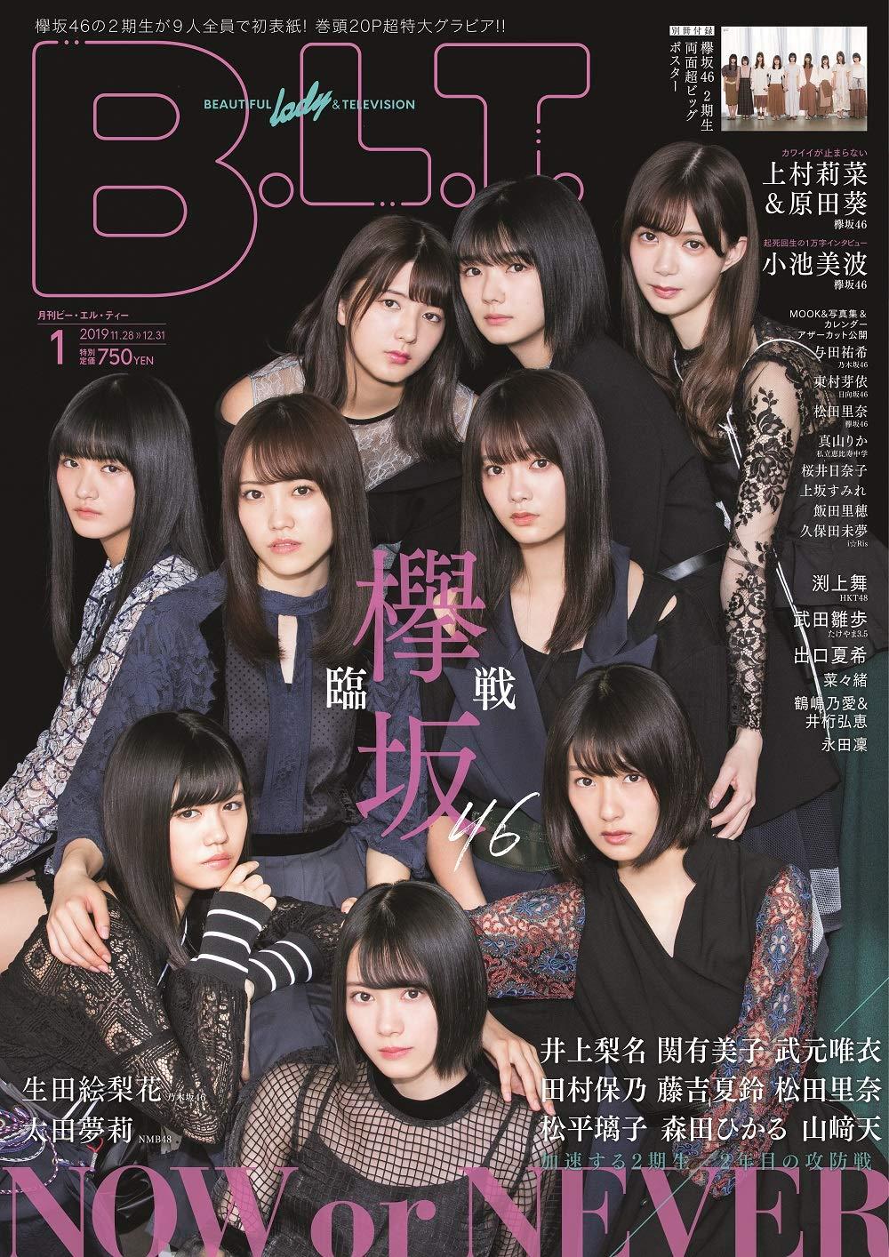 B.L.T. 2020年01月号 欅坂46