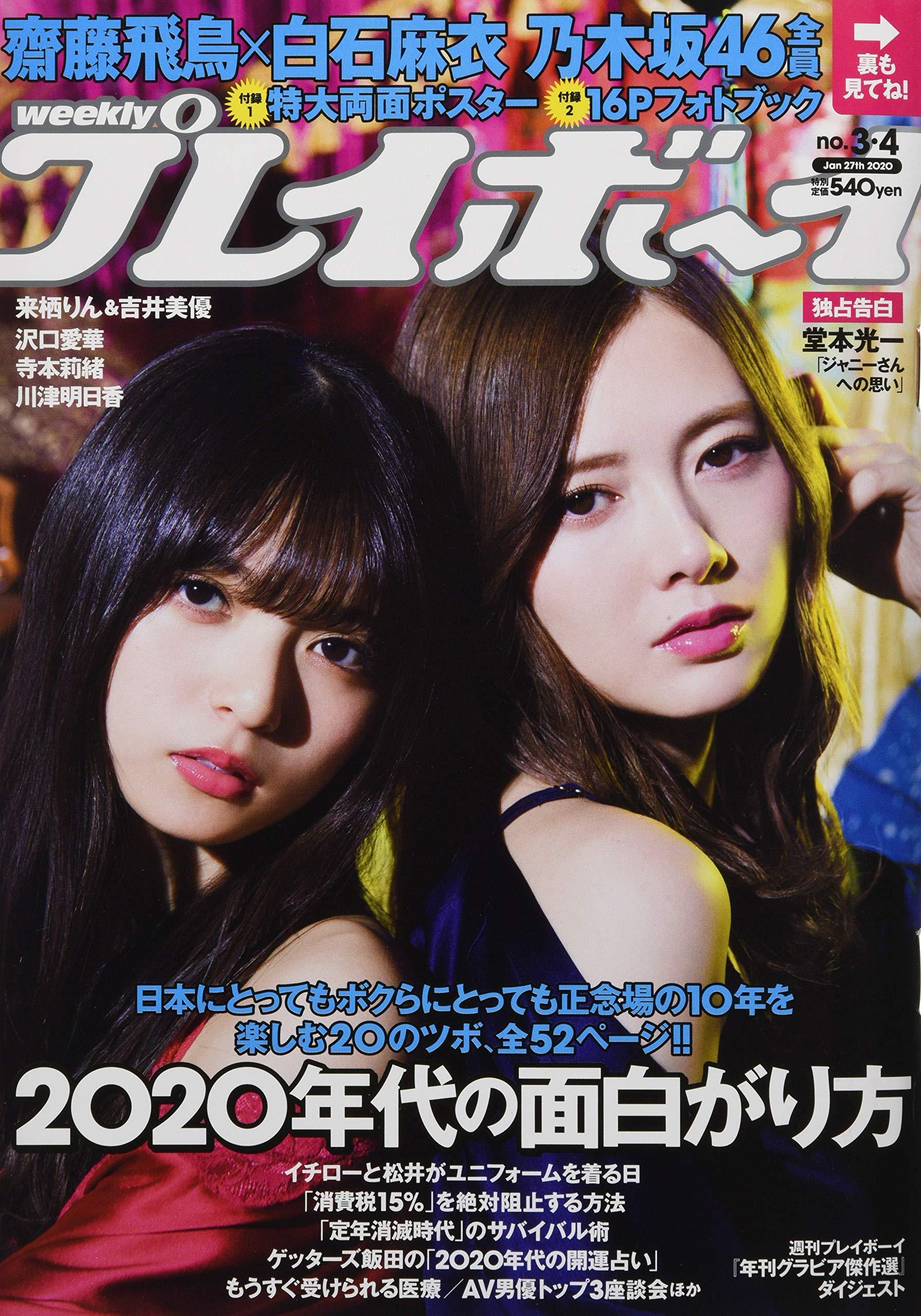 週刊プレイボーイ 2020年01月27日号 03-04号 乃木坂46