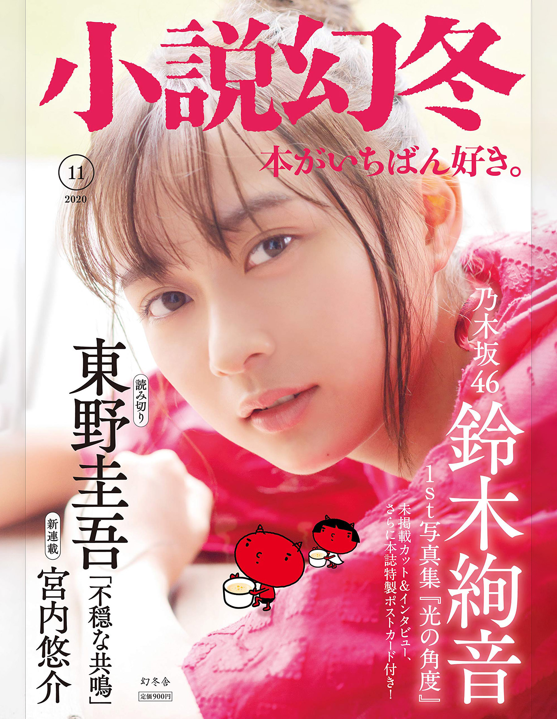 小説幻冬 2020年11月号