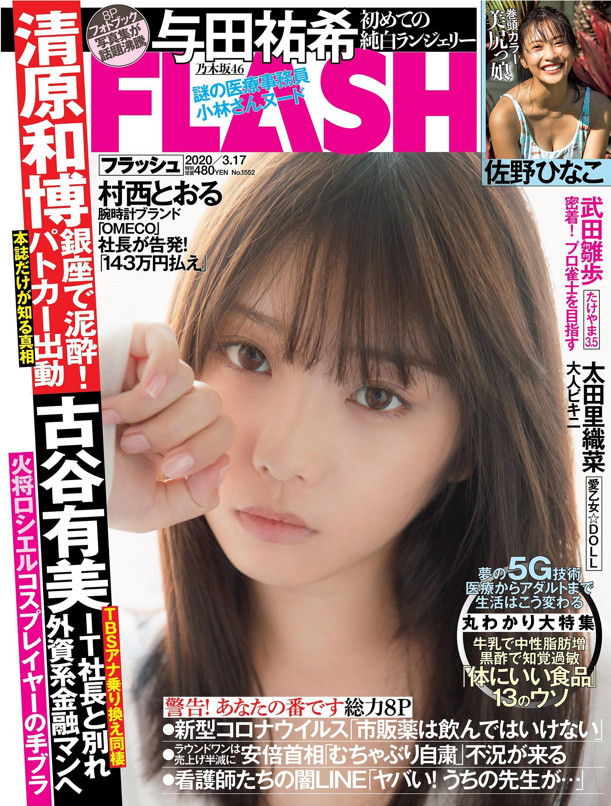FLASH 2020年03月17号 乃木坂46 与田祐希