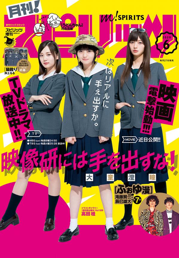 月刊!スピリッツ 2020年06月号 乃木坂46