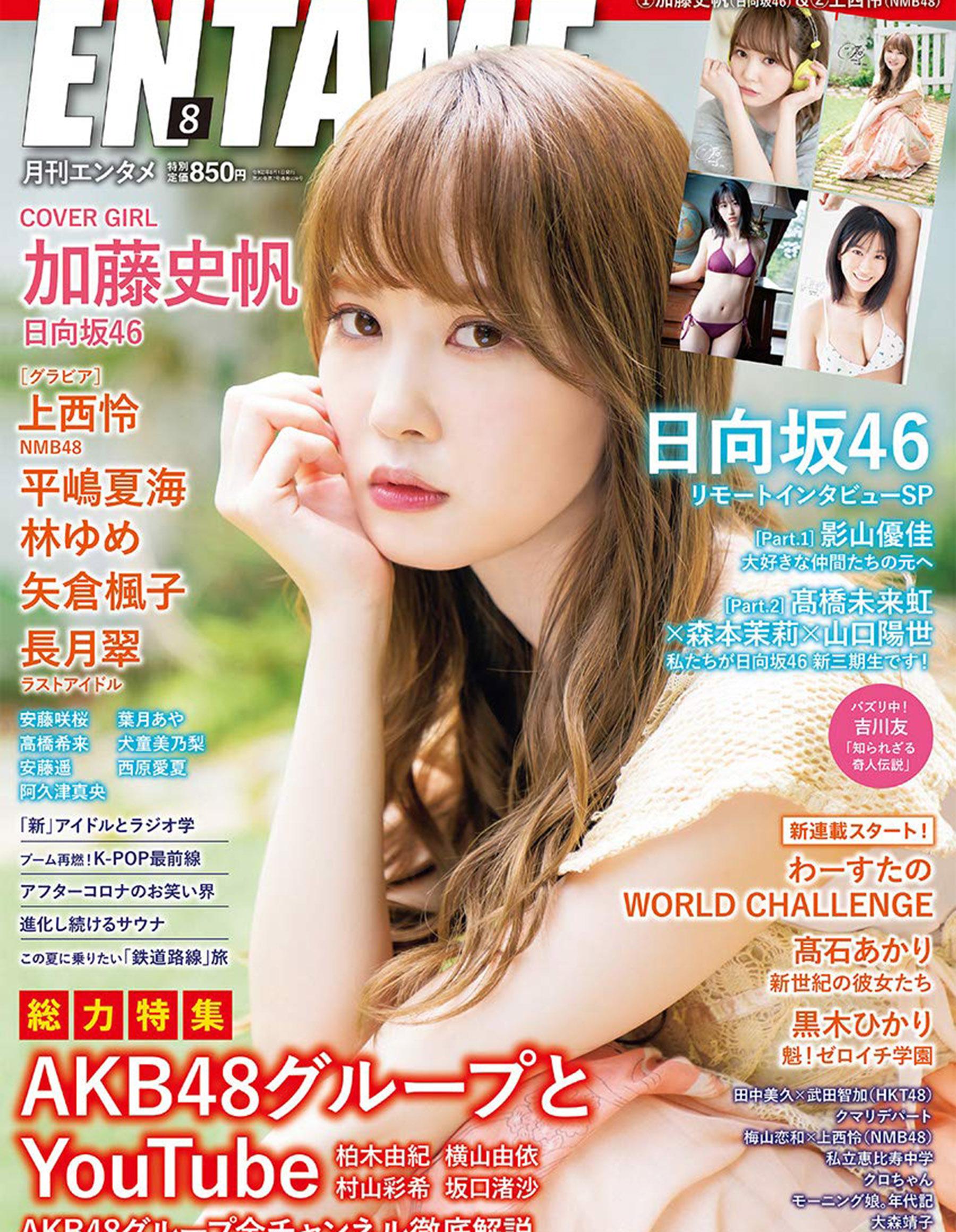 月刊ENTAME 2020年08月号
