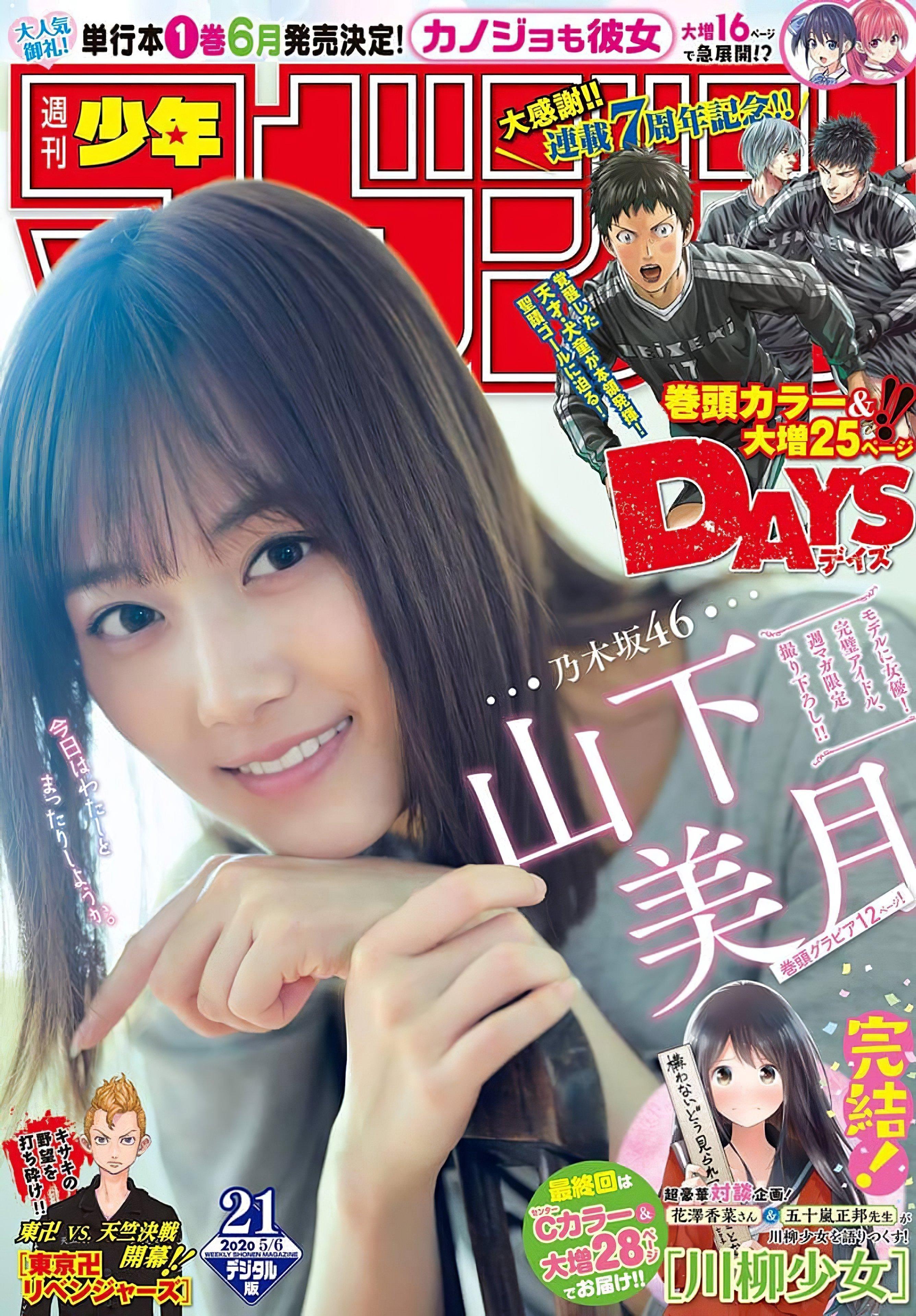 週刊少年マガジン 2020年05月06日号  21号 乃木坂46 山下美月
