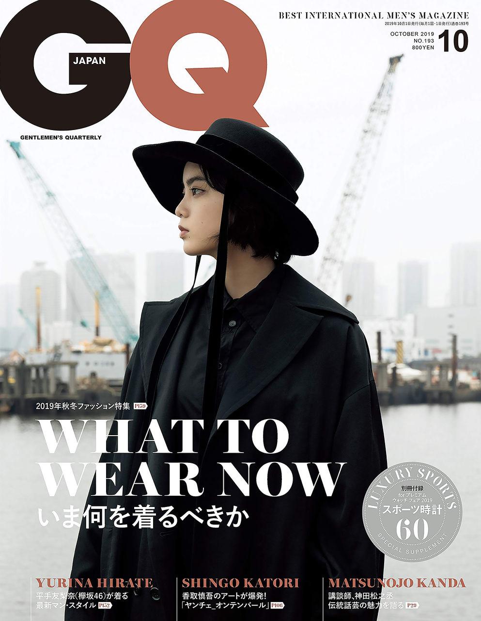 GQ JAPAN 2019年10月号