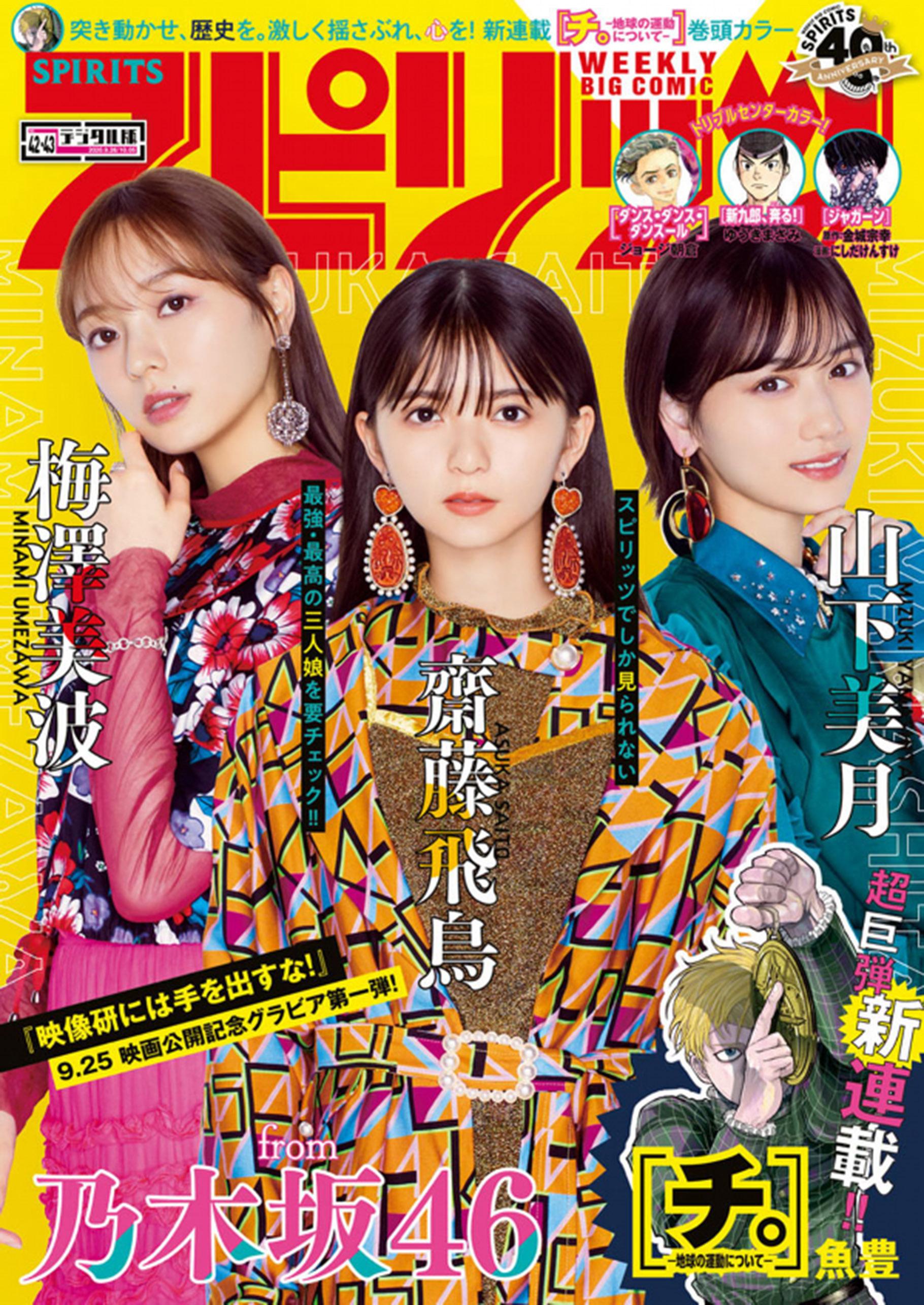 ビッグコミックスピリッツ 2020年09月28日号 42-43号 乃木坂46