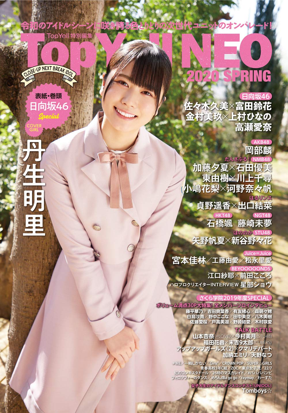 Top Yell NEO 2020 SPRING 日向坂46 丹生明里