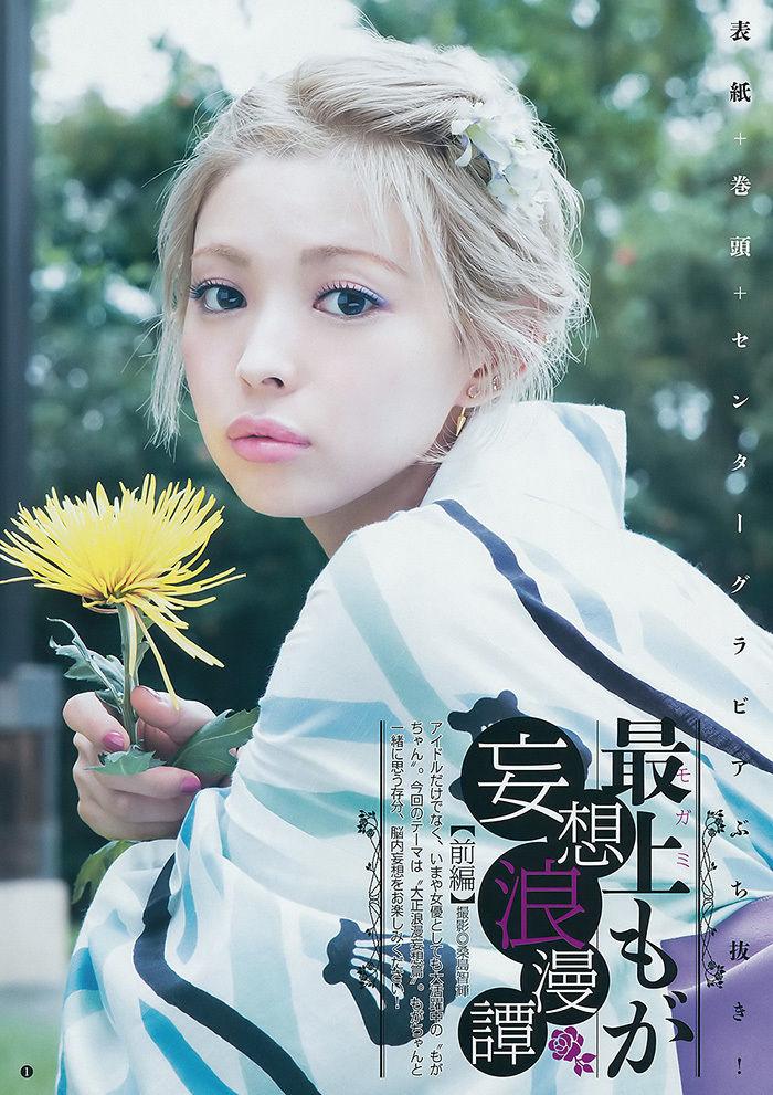 mogami-moga-taisyo-001