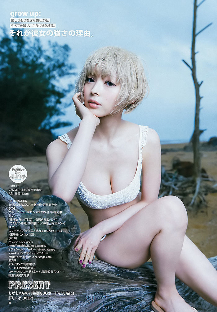 mogami-moga-frontier-girl-006