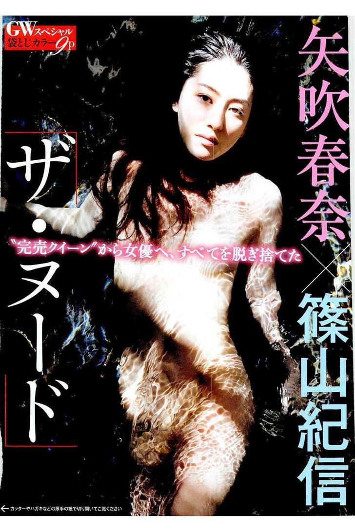 yabuki_haruna_1