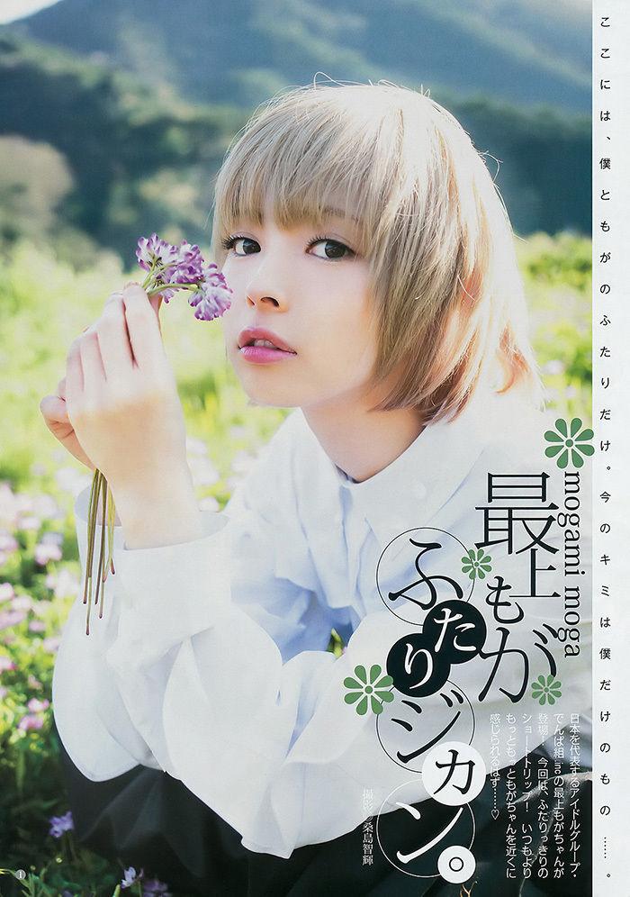 mogami-moga-twofus-001