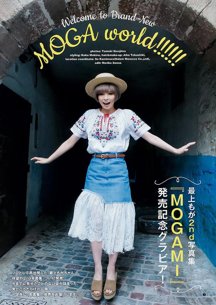 mogami-moga-world-001