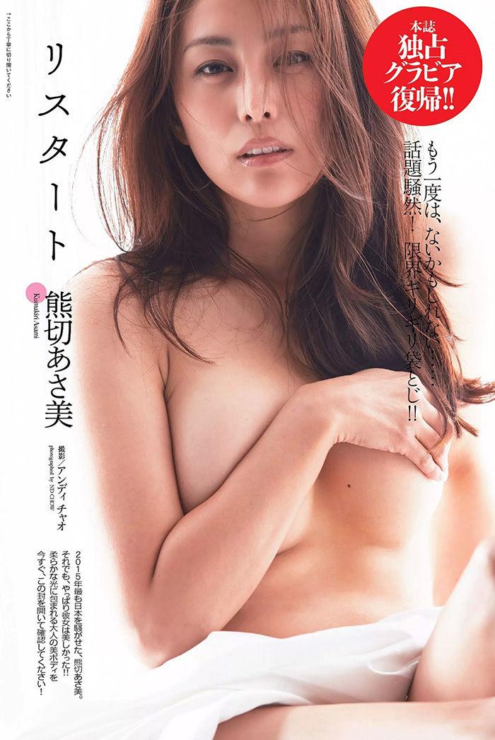 asami-kumakiri_1