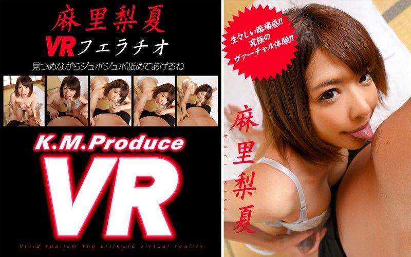 【VR】麻里梨夏 VRフェラチオ 見つめながらジュポジュポ舐めてあげるね