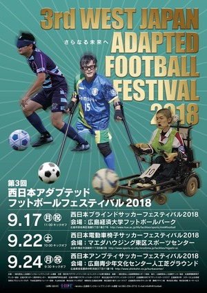 アダプテッドフットボールフェスティバル2018ポスター