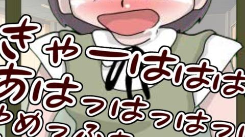 055くすぐりストーカーキミ子小山風香編