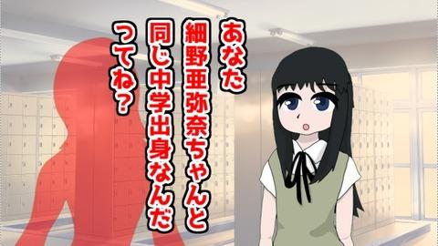 065くすぐりストーカーキミ子細野&西原編